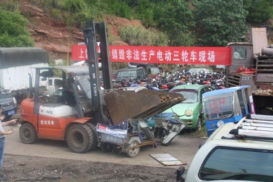 销毁非法生产销售的电动三轮车