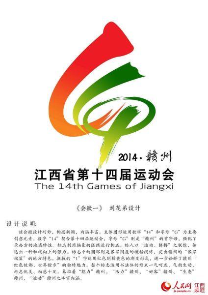 江西省运动会确定吉祥物,会徽等标志