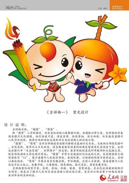 江西省运动会确定吉祥物