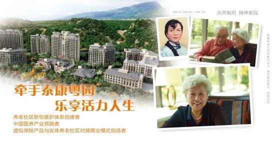 """泰康养老社区""""南下""""珠三角"""