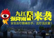 关注九江强降雨天气