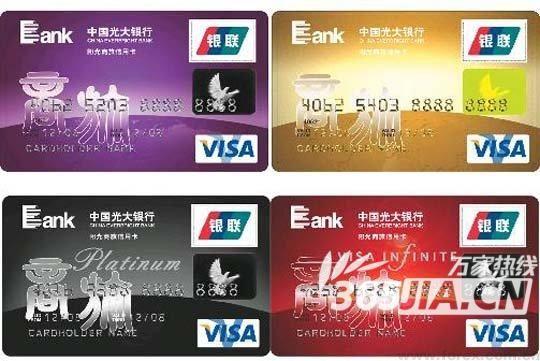 光大银行阳光信用卡