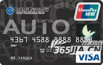 建设银行龙卡汽车信用卡