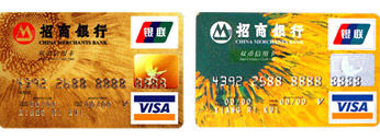招商银行VISA信用卡
