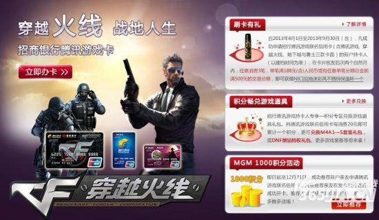 江西信用卡评选:走近招商银行腾讯游戏联名卡