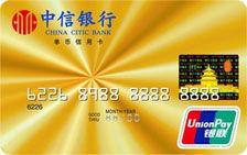 中信银行标准IC信用卡