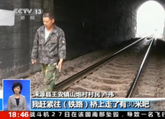铁路遭泥石流淹没 农民冒死拦火车