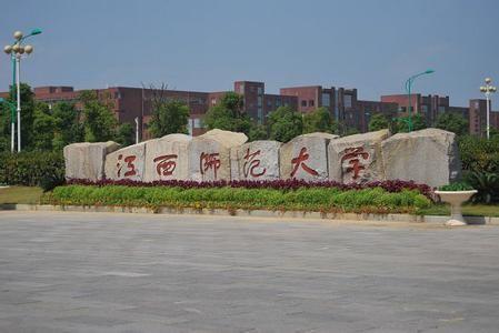 江西师范大学-第二食堂