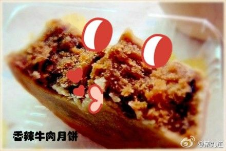香辣牛肉月饼