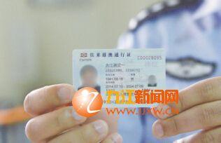 电子往来港澳通行证样证。
