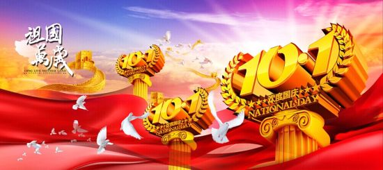 65年第一次,国庆节和重阳节首相聚,下一次邂逅需要等到19年后的2033年。在这个特殊的日子里,三雅公司举办了一场贺国庆,三雅勇攀高峰主题活动,效仿古人登高祈福,传承中华传统经典文化,以实际行动祝贺伟大祖国65岁生日,同时祝福全体同胞及海外华人家庭幸福,合家美满。