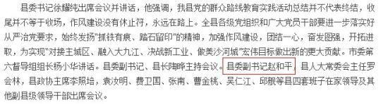 赵和平担任九江县县委副书记