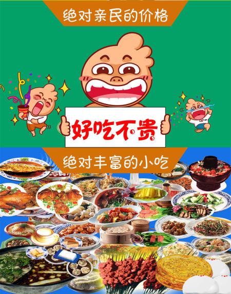 九江好速美美食工场