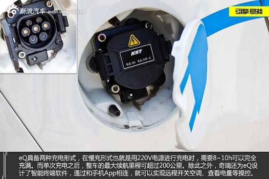 电池部分,奇瑞eq配备了锂离子电池,普通充电模式 下充满电需要8-10