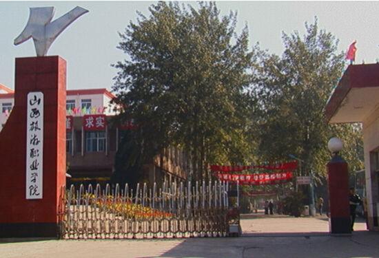 山西省最美旅游职业学院--山西旅游职业学院