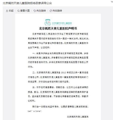 北京嫣然天使儿童医院声明否认