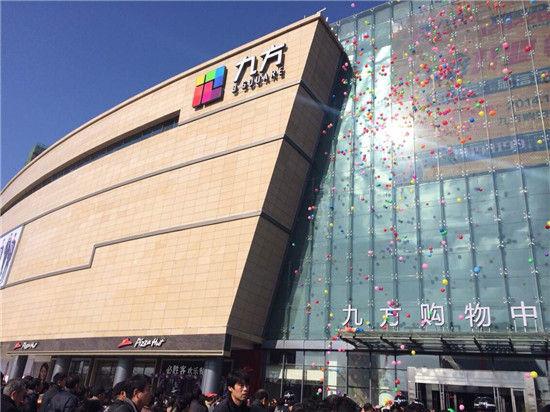 九江九方购物中心12月22日盛大开业