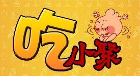 九江最强霸王餐第二季