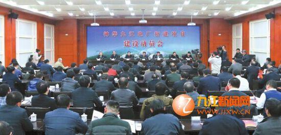 12月25日,神华九江电厂新建项目建设动员会在湖口县召开。 (九江日报记者 杨青 摄)