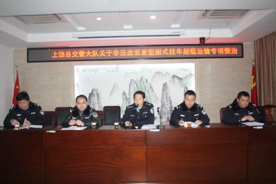 上饶县开展重型厢式挂车专项整治