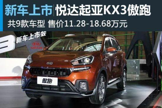 东风悦达起亚KX3傲跑上市 售11.28 18.68万高清图片