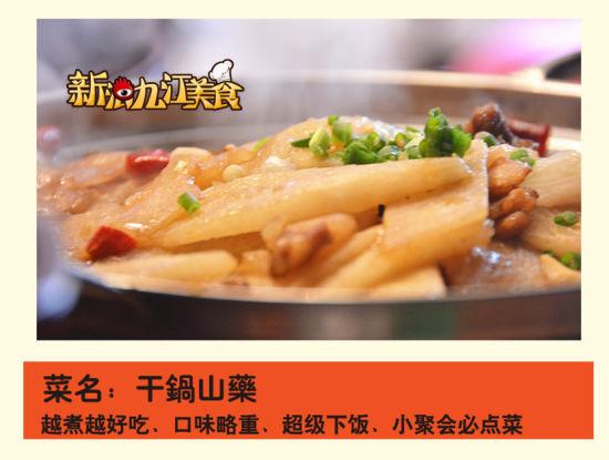 @九江最好吃 看图点菜