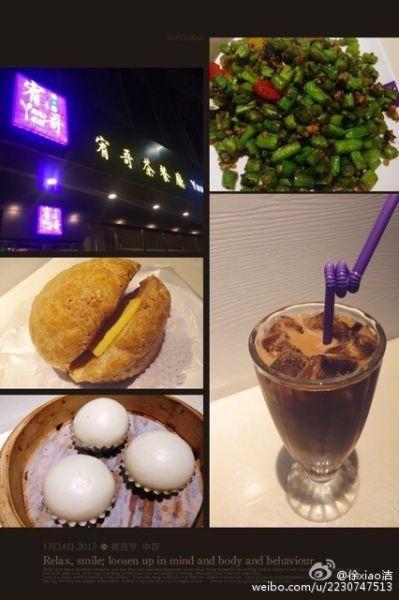 宥哥茶餐厅