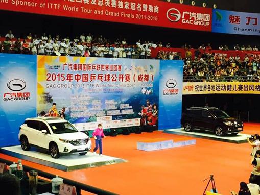 广汽传祺GS4亮相2015年国际乒联中国乒乓球公开赛