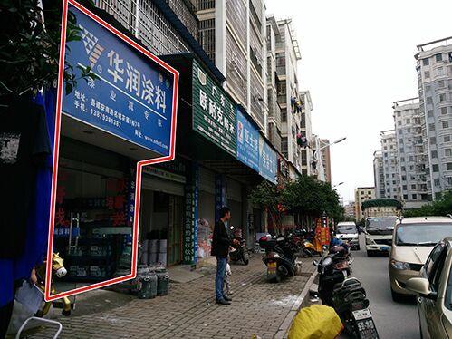 物街宝贝视频_上饶县装修建材街店面,江西福堂门业设备拍卖公告