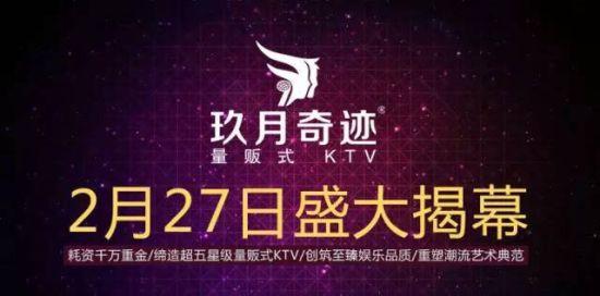 南昌玖月奇迹量贩KTV在2月27号盛大开业!
