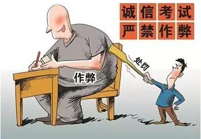 有关部门将加大打击考试作弊行为力度