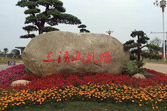 三清山机场将开通青岛航线