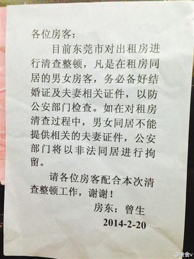网传东莞正整顿出租房抓非法同居 警方辟谣