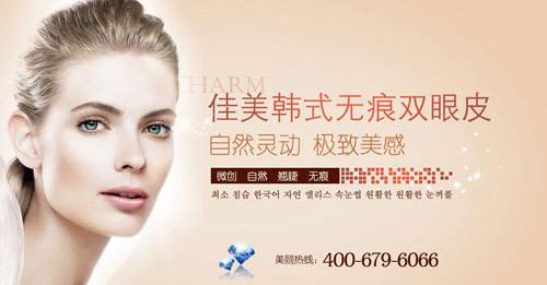佳美韩式无痕双眼皮 打造自然美丽电眼