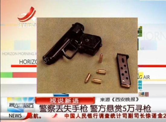 警察吃火锅后丢失手枪 悬赏5万元寻找
