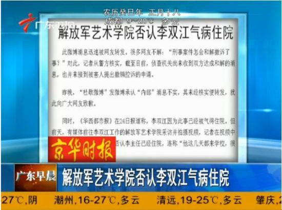 解放军艺术学院否认李双江住院 现身艺考