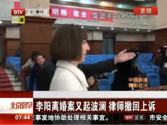 李阳离婚案律师撤回上诉 称已庭外和解